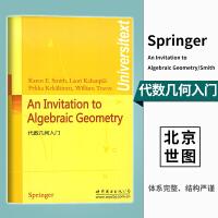 北京世图:代数几何入门