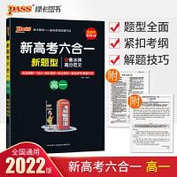 2022版pass绿卡图书周秘计划新高考六合一高一阅读理解+7选5+完形填空语法填空读后续写/概要写作