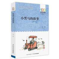 百年百部中国儿童文学经典书系(新版)・小黑马的故事