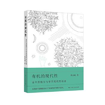 有机的现代性(pdf+txt+epub+azw3+mobi电子书在线阅读下载)