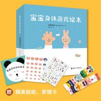 宝宝身体游戏绘本(全三册)