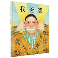 *我爸爸(精)启发正版少幼儿童亲子情商启蒙绘本故事图画书籍0-3-4-5-6-8岁