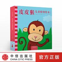 皮皮猴儿童情绪绘本(套装全3册)