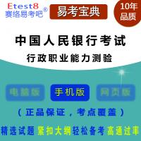 2018年中国人民银行招聘考试(行政职业能力测验)易考宝典手机版