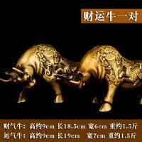 纯铜牛摆件财牛运牛仿古铜器牛礼品铜工艺品小号铜牛炒股铜牛