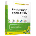Photoshop图像处理项目教程 崔晶、沈强、王佳 清华大学出版社