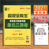 天利38套 全能生2021版高考复习规律与题单元三测卷 数学 附详解答案