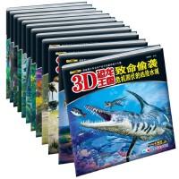 (12册)3D恐龙王国   恐龙百科全书 儿童版