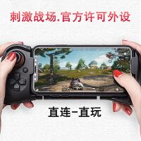 荣耀手机吃鸡神器V20/20i/Note10/V10吃鸡手柄HONOR荣耀10/9/8X Max/7