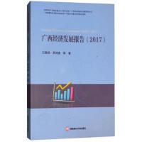 【二手书9成新】广西经济发展报告(2017)王德劲,席鸿建 等9787550434936西南财经大学出版社