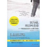 【新书店正版】因为痛,所以叫青春(韩) 金兰都著9787807637295广西科学技术出版社