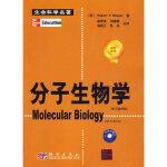 分子生物学 (美)Robert F.Weaver郑用琏,张富春,徐启江,岳兵 科学出版社 9787030261946