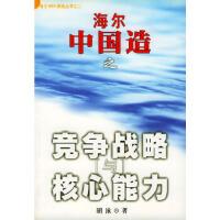 海尔中国造之竞争战略与核心能力 胡泳 海南出版社 9787544305389