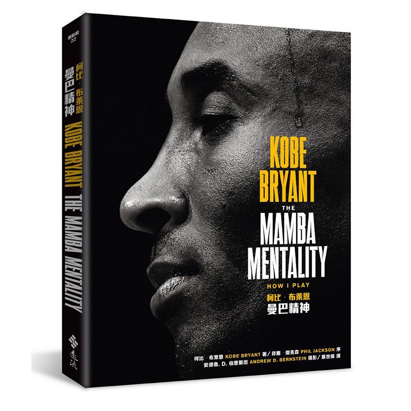 预售科比自传:曼巴精神 英文原版 精装 科比·布莱恩特 大开本 Kobe Bryant The Mamba Mentality: How I Play 篮球NBA 人物传记
