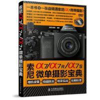 【二手旧书9成新】索尼a7/a7R/a7S微单摄影宝典:相机设置+拍摄技法+场景实战+后期