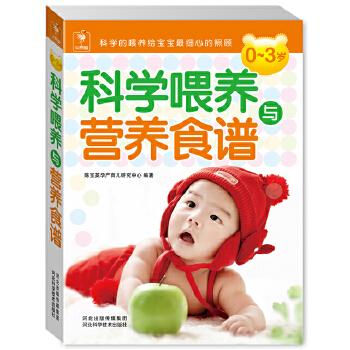 0~3岁科学喂养与营养食谱(仅适用PC阅读)(pdf+txt+epub+azw3+mobi电子书在线阅读下载)