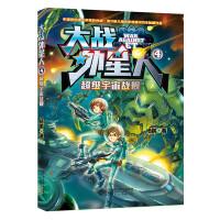 大战外星人4:超级宇宙战舰