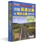 中国高速公路及城乡公路地图全集(超详版)(2019版)