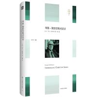 列维-斯特劳斯对话录(轻与重文丛,对法国当代著名人类学家列维-斯特劳斯思想所作的无可替代的完整介绍)