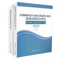 全国勘察设计注册公用设备工程师暖通空调专业考试常用规范(附条文说明)汇编(2018版
