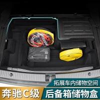 奔驰C级C180L改装饰C200L后备箱储物盒C300L尾箱备胎置物盒收纳箱