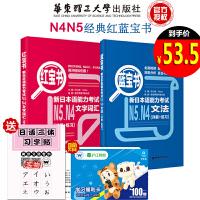 【赠字帖】新日本语能力考试N5N4红宝书蓝宝书文法文字词汇日语N4N5考试自学日语入门用书
