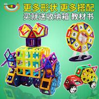 可爱号儿童益智磁力片积木磁性玩具3-6-8-10周岁哒搭拼装磁铁积木