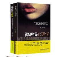 微表情心理学+微动作心理学(套装两本