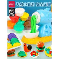 得力橡皮泥面条机玩具套装儿童无毒手工黏土彩泥模具工具超轻粘土