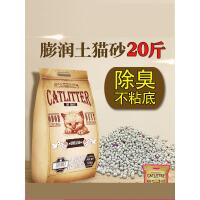 猫砂10公斤膨润土结团猫砂低尘除臭猫沙猫砂10KG hc7
