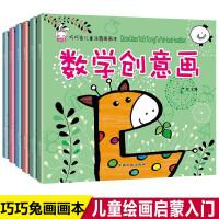 宝宝涂色画简笔画6册 幼儿画画书0-2岁少儿绘画启蒙画画本涂色书3-6岁儿童画册涂鸦图书