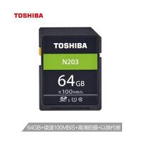 东芝 SD卡 64g 100M 高速相机内存卡 SDXC 64G 佳能尼康索尼微单反存储卡 64GB