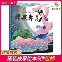 (限时抢)嫦娥奔月 中华传统经典故事绘本