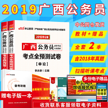 中公2019广西省公务员录用考试申论 行测 考点全预测试卷 2本套 官方正版 闪电发货
