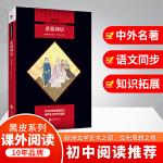 希腊神话(全新修订版)/中小学生阅读文库