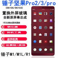 优品 锤子坚果pro2屏幕总成M1L/M1触摸pro2s显示pro液晶R1内外坚果3一体屏105