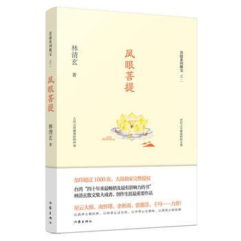 凤眼菩提(林清玄菩提系列散文) 出版社直供 正版保障 联系电话:18369111587