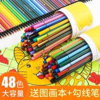晨光水彩笔36色可水洗彩色笔儿童小学生幼儿园48色涂鸦笔安全无毒