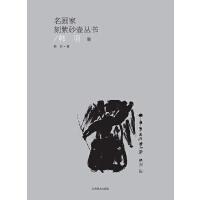 名画家刻紫砂壶丛书:韩羽卷(电子书)