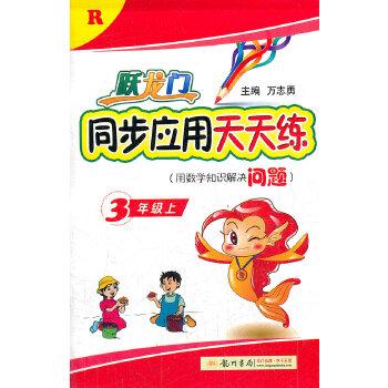 跃龙门·同步应用天天练 三年级数学(上)R(人教版)