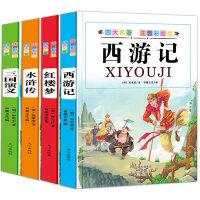 彩绘版注音版四大名著: 西游记 红楼梦 三国演义 水浒传(套装共4册)