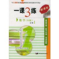 一课3练:高中数学B版(必修1)(人教版新课标)