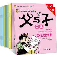父与子全集彩色双语版 世界经典漫画系列旅行版 扫码有声全15册 儿童漫画书籍搞笑7-9-10-12岁小学生课外阅读书籍 儿童成长故事书3-6年级
