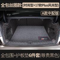 奥迪新A4L/A5后备箱垫 1718款内饰改装专用汽车用品全包围尾箱垫