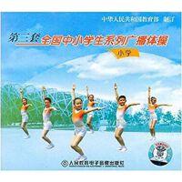 原装正版 第三套全国中小学生系列广播体操(小学)(DVD+CD)体操 体育运动 健身 光盘