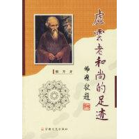 【旧书9成新正版现货】虚云老和尚的足迹惟升9787801235848宗教文化出版社