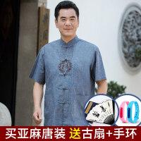 中老年人短袖唐装套装中年男爸爸装夏装70岁80爷爷夏季衣服中国风 38/165 (90斤以下)