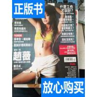 [二手旧书9成新]男人帮 国际中文版 总第30期 封面赵薇 /男人帮 ?