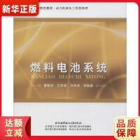 燃料电池系统 曹殿学 等 9787811248968 北京航空航天大学出版社 新华书店 品质保障