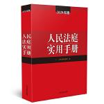 人民法庭实用手册(2020年版)